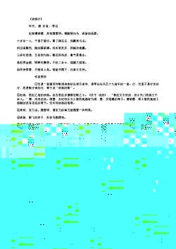 《侠客行》(唐.李白)原文翻译、注释和赏析