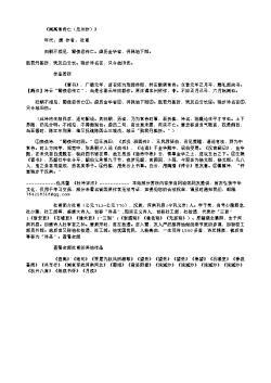 《闻高常侍亡(忠州作)》(唐.杜甫)原文翻译、注释和赏析