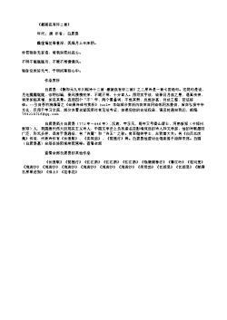 《嘉陵夜有怀二首》(唐.杜甫)原文翻译、注释和赏析