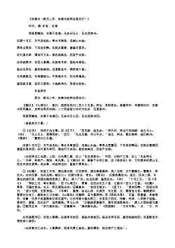 《发秦州(乾元二年,自秦州赴同谷县纪行)》(唐.杜甫)原文翻译、注释和赏析