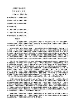 《戏题王宰画山水图歌》(唐.杜甫)原文翻译、注释和赏析