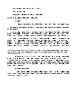 《船下夔州郭宿,雨湿不得上岸,别王十二判官》(唐.杜甫)原文翻译、注释和赏析