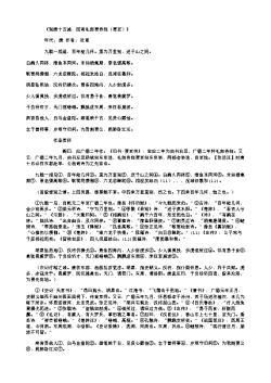 《别唐十五诫,因寄礼部贾侍郎(贾至)》(唐.杜甫)原文翻译、注释和赏析