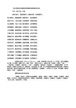 《秋日荆南送石首薛明府辞满告别奉寄薛尚书颂》(唐.杜甫)原文翻译、注释和赏析