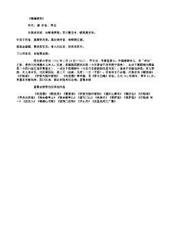 《赠僧朝美》(唐.李白)原文翻译、注释和赏析