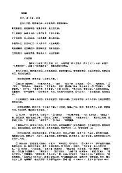 《喜晴》(唐.杜甫)原文翻译、注释和赏析