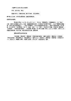 《观博平王志安少府山水粉图》(唐.李白)原文翻译、注释和赏析