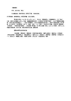 《赠柳圆》(唐.李白)原文翻译、注释和赏析