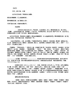 《秋尽》(唐.杜甫)原文翻译、注释和赏析