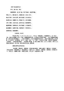 《登广武古战场怀古》(唐.李白)原文翻译、注释和赏析