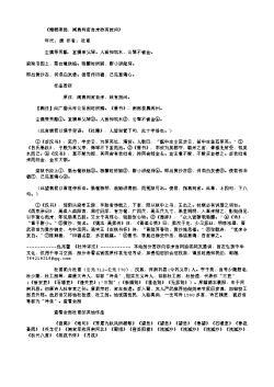 《赠裴南部,闻袁判官自来欲有按问》(唐.杜甫)原文翻译、注释和赏析