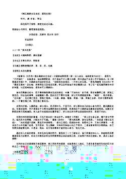 《闻王昌龄左迁龙标,遥有此寄》(唐.李白)原文翻译、注释和赏析