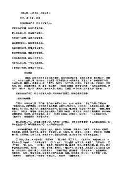 《阌乡姜七少府设脍,戏赠长歌》(唐.杜甫)原文翻译、注释和赏析