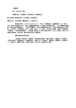 《别鲁颂》(唐.李白)原文翻译、注释和赏析