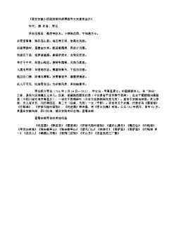 《答长安崔少府叔封游终南翠微寺太宗皇帝金沙》(唐.李白)原文翻译、注释和赏析