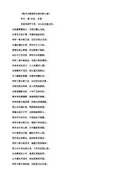 《乾元中寓居同谷县作歌七首》(唐.杜甫)原文翻译、注释和赏析