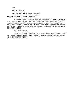 《树间》(唐.杜甫)原文翻译、注释和赏析