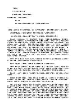 《赠李白》(唐.杜甫)原文翻译、注释和赏析