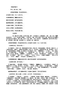 《高都护骢行》(唐.杜甫)原文翻译、注释和赏析