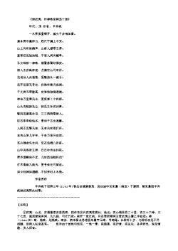 《游武夷,作棹歌呈晦翁十首》(唐.杜甫)原文翻译、注释和赏析