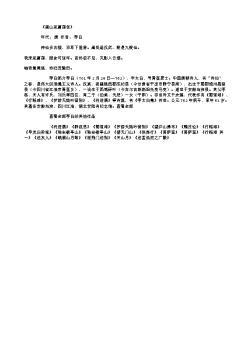 《嵩山采菖蒲者》(唐.李白)原文翻译、注释和赏析