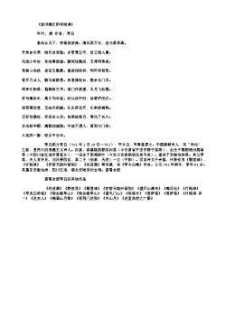 《叙旧赠江阳宰陆调》(唐.李白)原文翻译、注释和赏析