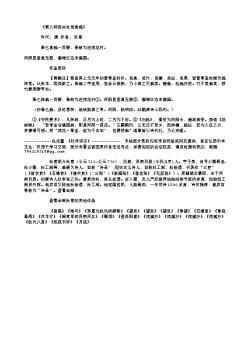 《萧八明府实处觅桃栽》(唐.杜甫)原文翻译、注释和赏析