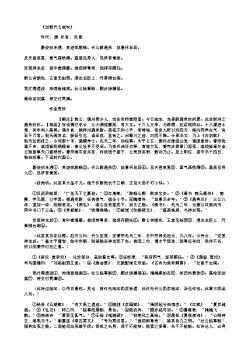《过郭代公故宅》(唐.杜甫)原文翻译、注释和赏析