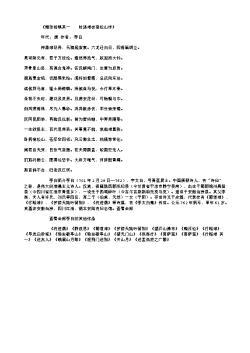 《赠张相镐其一 时逃难在宿松山作》(唐.李白)原文翻译、注释和赏析