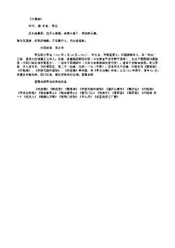 《大堤曲》(唐.李白)原文翻译、注释和赏析