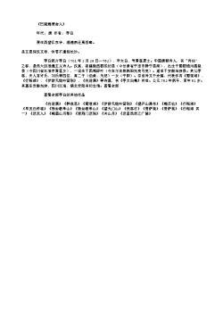 《巴陵赠贾舍人》(唐.李白)原文翻译、注释和赏析