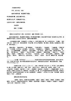 《叹庭前甘菊花》(唐.杜甫)原文翻译、注释和赏析
