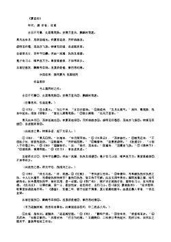 《夏夜叹》(唐.杜甫)原文翻译、注释和赏析