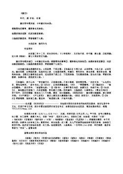 《腊日》(唐.杜甫)原文翻译、注释和赏析