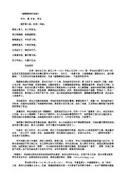《望鹦鹉洲怀祢衡》(唐.李白)原文翻译、注释和赏析