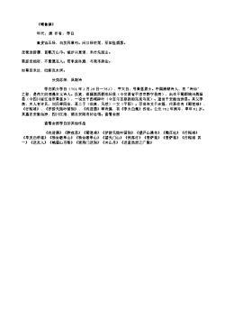 《嘲鲁儒》(唐.李白)原文翻译、注释和赏析