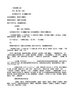 《官池春雁二首》(唐.杜甫)原文翻译、注释和赏析