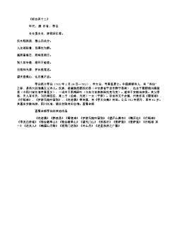 《拟古其十二》(唐.李白)原文翻译、注释和赏析