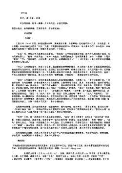 《江汉》(唐.杜甫)原文翻译、注释和赏析