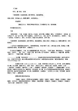 《丁香》(唐.杜甫)原文翻译、注释和赏析