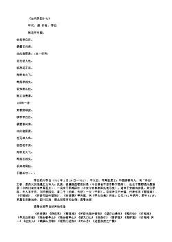 《古风其四十七》(唐.李白)原文翻译、注释和赏析