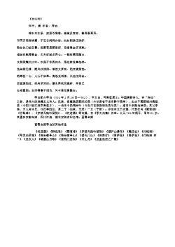 《白头吟》(唐.李白)原文翻译、注释和赏析