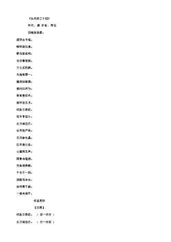 《古风其三十四》(唐.李白)原文翻译、注释和赏析