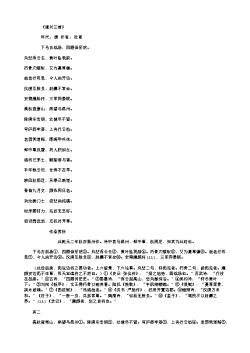 《遣兴三首》(唐.杜甫)原文翻译、注释和赏析 (2)
