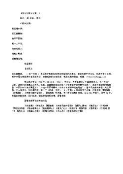 《送长沙陈太守其二》(唐.李白)原文翻译、注释和赏析