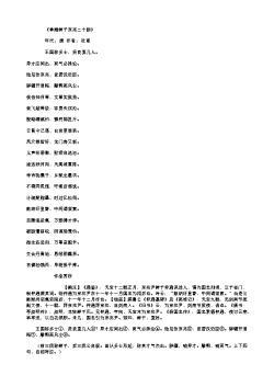《奉赠鲜于京兆二十韵》(唐.杜甫)原文翻译、注释和赏析