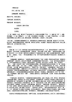 《春宿左省》(唐.杜甫)原文翻译、注释和赏析