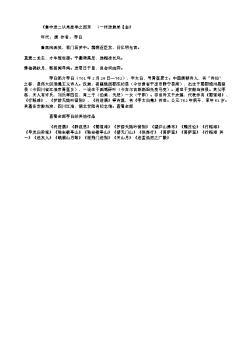《鲁中送二从弟赴举之西京 (一作送族弟【金》(唐.李白)原文翻译、注释和赏析