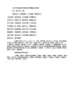 《秋行官张望督促东渚耗稻向毕清晨遣女奴阿稽》(唐.杜甫)原文翻译、注释和赏析