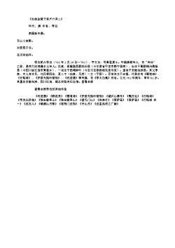 《出妓金陵子呈卢六其二》(唐.李白)原文翻译、注释和赏析